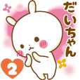 Sticker to send feelings to Dai-chan2