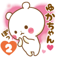 Sticker to send feelings to Yuka-chan2