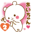 Sticker to send feelings to Ai-chan2