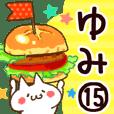 【ゆみ】専用15
