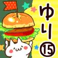 【ゆり】専用15