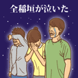 【稲垣】稲垣の主張