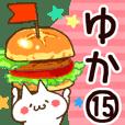 【ゆか】専用15