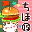【ちほ】専用15