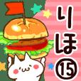 【りほ】専用15