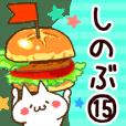 【しのぶ】専用15