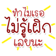 Speak Thai Language Mix locality V.3