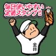 金井さん専用★野球スタンプ 定番