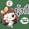 ชื่อ บุ้งกี๋ จ้าาา+