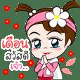 Deuan Sawasdee Jao
