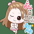 """Name """"Aun"""" V2 by Teenoi"""