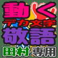"""DEKAMOJI KEIGO"" sticker for ""Tamura"""