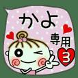 Convenient sticker of [Kayo]!3