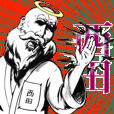 西田の神対応!
