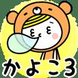 お名前スタンプ【かよこ】Vol.3