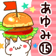 【あゆみ】専用15