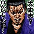 Kenichi dedicated kowamote sticker