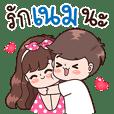 เนม แฟนผมเอง