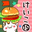 【けいこ】専用15