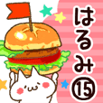 【はるみ】専用15