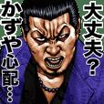 Kazuya dedicated kowamote sticker