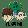 kujyakudan yoshidatakakistamp2