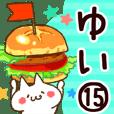 【ゆい】専用15