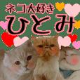 『ネコ写真』名前スタンプ【ひとみ】