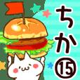 【ちか】専用15