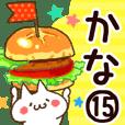 【かな】専用15