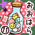 【おおはら/大原】専用11