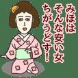みほさん専用大人の名前スタンプ(関西弁)