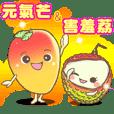 energymango&shyLitchi