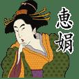 恵娟-名字 浮世繪