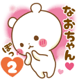 Sticker to send feelings to Nao-chan2