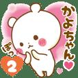 Sticker to send feelings to Kayo-chan2