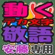 """""""DEKAMOJI KEIGO"""" sticker for """"Ando"""""""