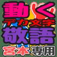 """DEKAMOJI KEIGO"" sticker for ""Miyamoto"""
