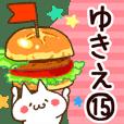 【ゆきえ】専用15