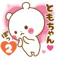 Sticker to send feelings to Tomo-chan2