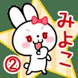 The white rabbit with ribbon Miyoko#02