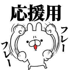 tanuchan To support rabbit