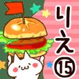 【りえ】専用15