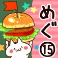 【めぐ】専用15