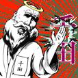 千田の神対応!