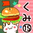 【くみ】専用15