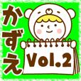 お名前スタンプ【かずえ】Vol.2