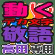"""DEKAMOJI KEIGO"" sticker for ""Takada"""