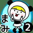 お名前スタンプ【まみ】Vol.2