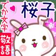 桜子●でか文字■ゆる敬語名前スタンプ